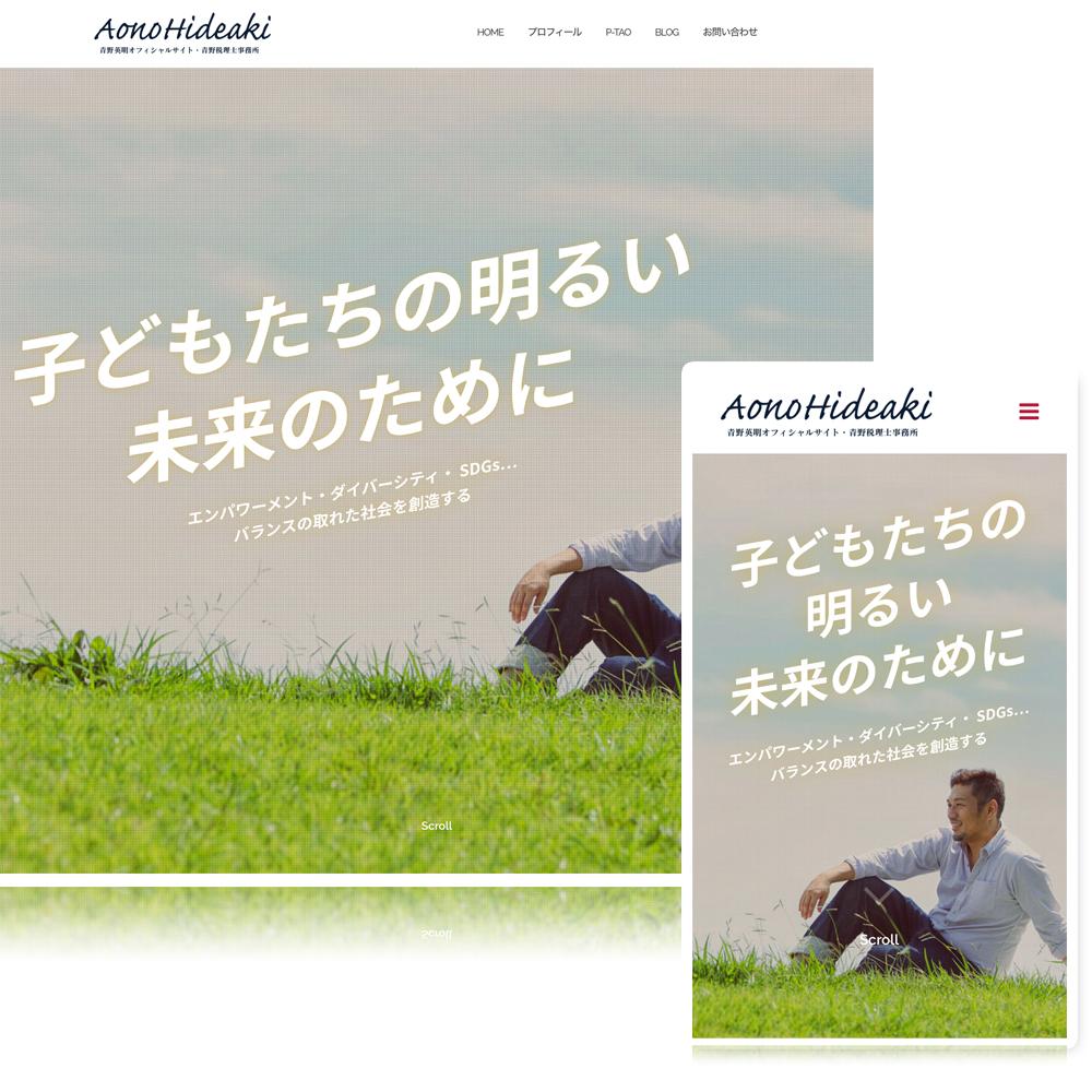 青野英明様オフィシャルサイト・青野税理士事務所