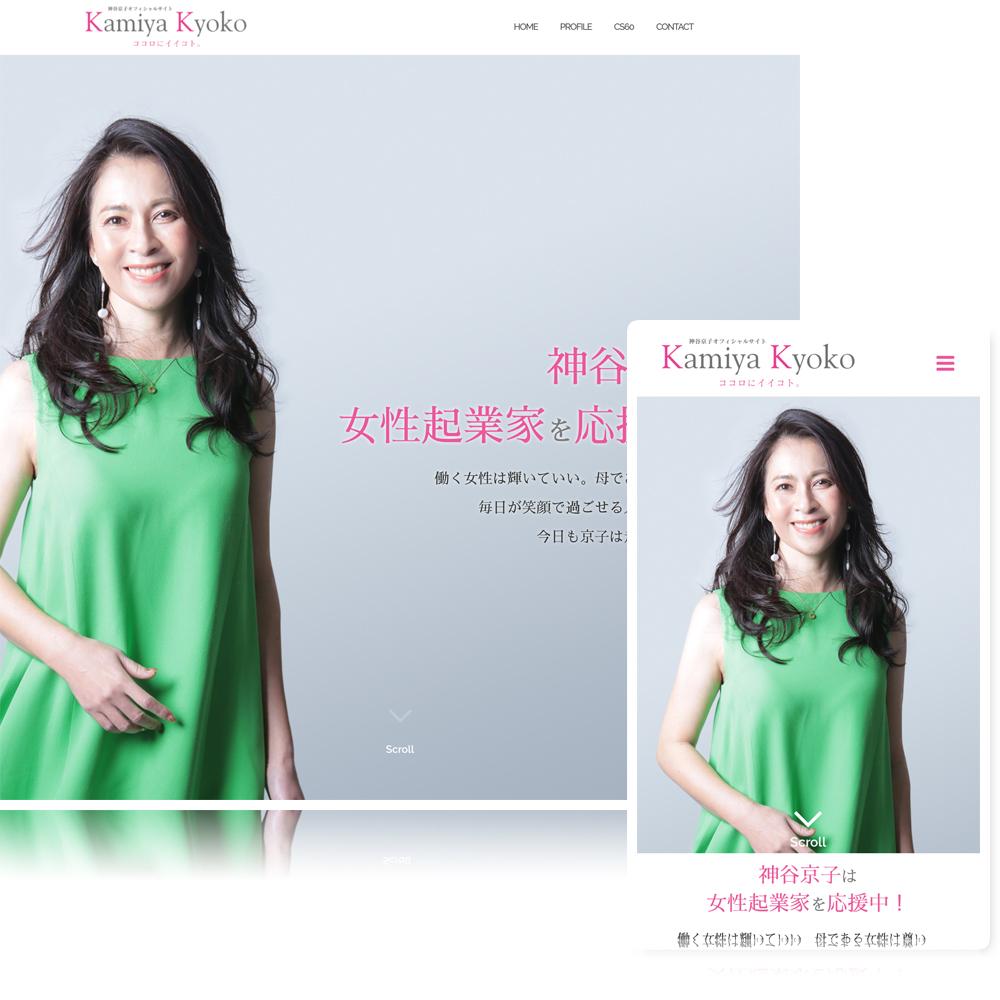 神谷京子様オフィシャルサイト