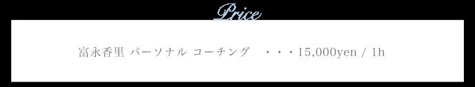 富永香里パーソナルコーチング ・・・15,000yen/1h