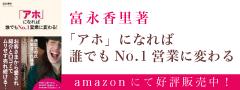 富永香里著「アホ」になれば誰でもNo.1営業に変わる