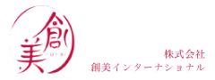 株式会社創美インターナショナル
