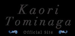富永香里 オフィシャルサイト