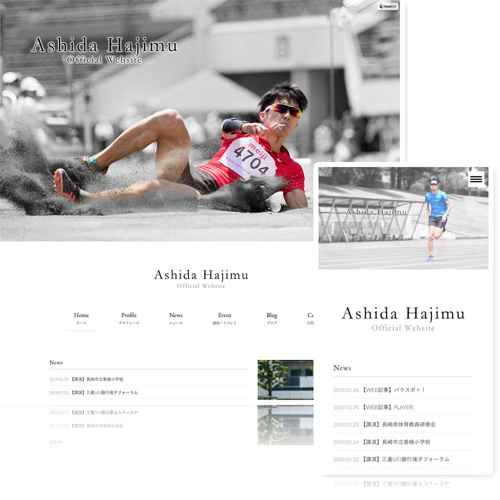 芦田創様オフィシャルWEBサイト
