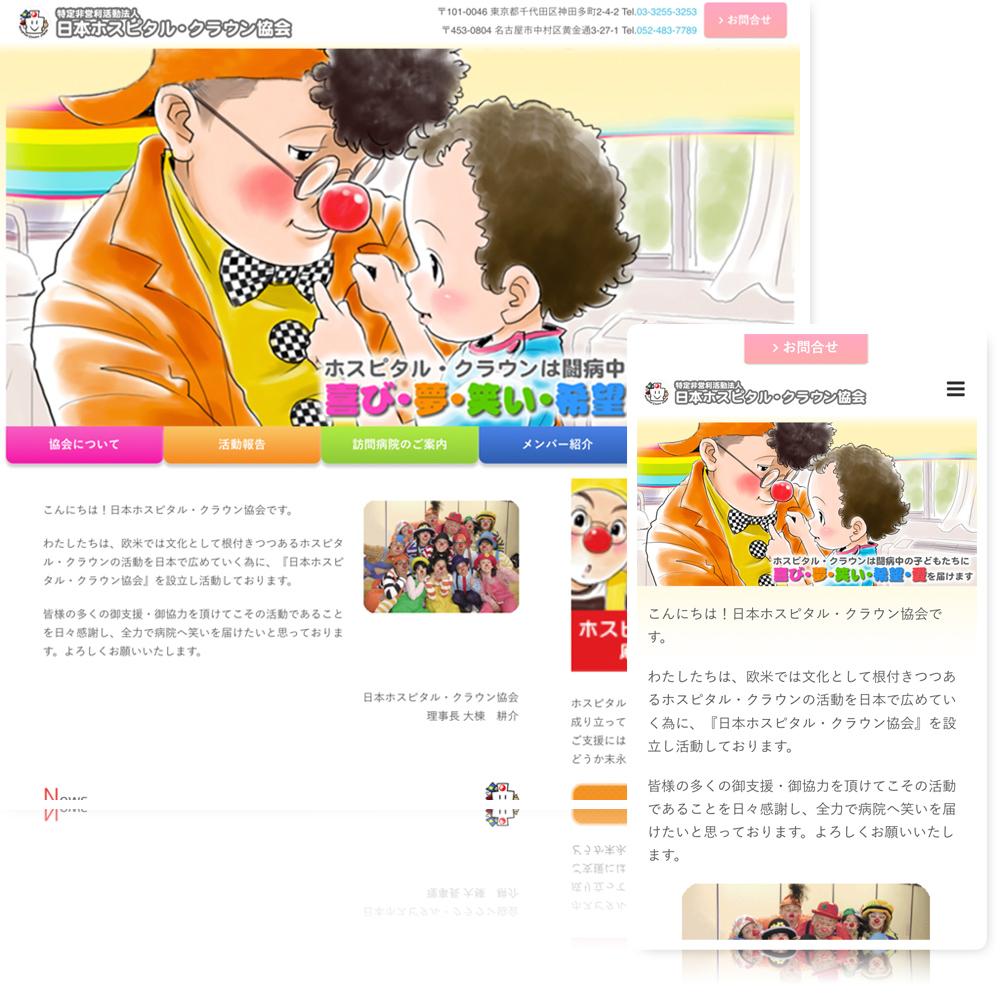 NPO法人 日本ホスピタル・クラウン協会様