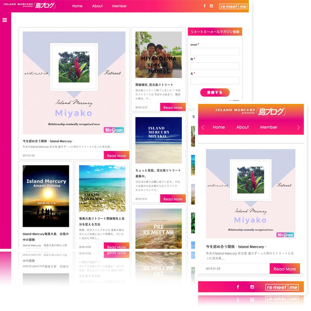 ISLAND-MERCURY「島ブログ」様